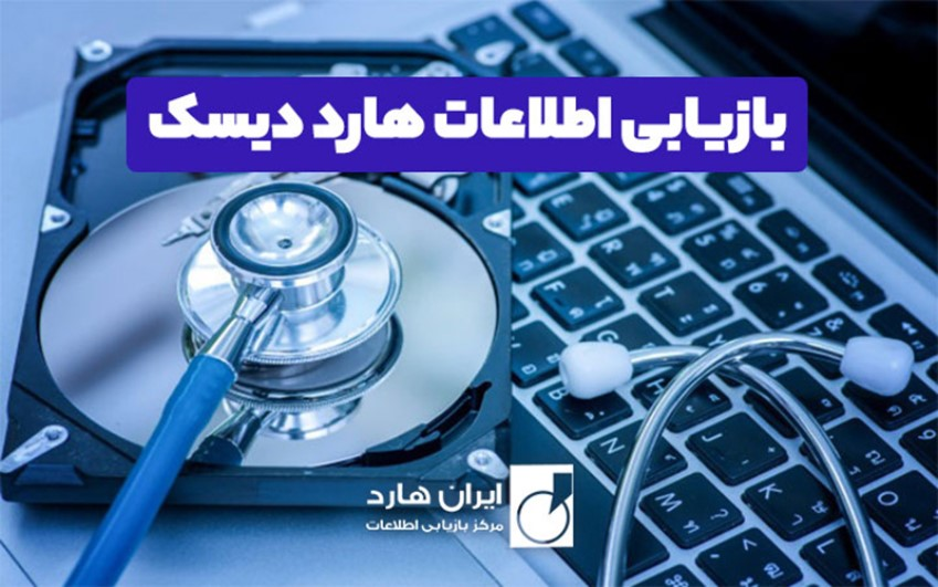 پروسهی ریکاوری اطلاعات هارد | خدمات کامپیوتری